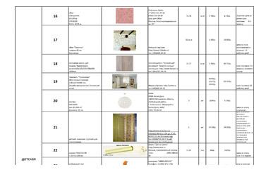 ведомость отделочных материалов образец - фото 4