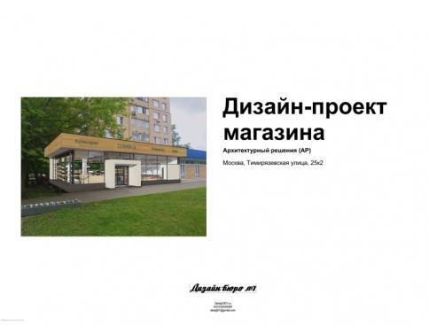 Образец чертежей рабочего проекта супермаркета продуктов
