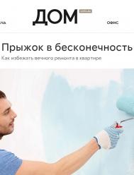 Lenta.ru - Дом. Как избежать вечного ремонта в квартире