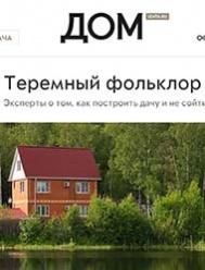 Lenta.ru - Дом. Эксперты о том, как построить дачу и не сойти с ума