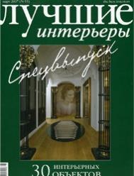 """Журнал """"Лучшие интерьеры""""  март 2007г. Интерьеры магазина одежды"""