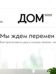 Lenta.ru - Дом. Как приготовить дом к лету
