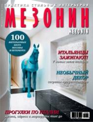 """Журнал """"Мезонин""""  октябрь  2010 г. Наши лучшие работы"""