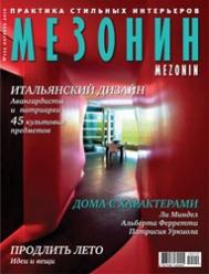 """Журнал """"Мезонин""""  октябрь  2011 г. Наши лучшие интерьеры"""
