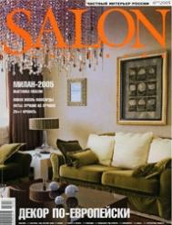"Журнал ""Salon"" №6 2005г. Интерьеры магазина одежды."