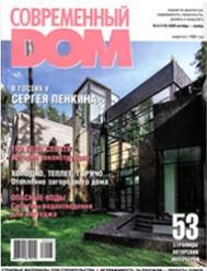"""Журнал """"Современный дом""""  № 8 2009 г. Интерьеры квартиры"""