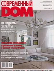 """Журнал """"Современный дом""""  № 3 2010 г.  Интерьеры квартиры"""